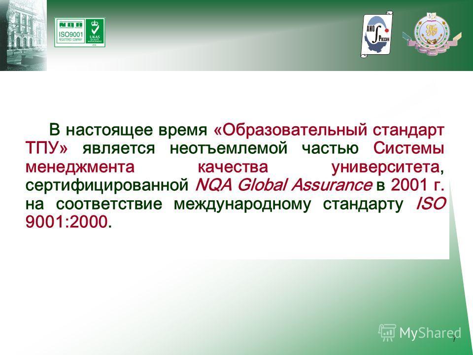 7 В настоящее время «Образовательный стандарт ТПУ» является неотъемлемой частью Системы менеджмента качества университета, сертифицированной NQA Global Assurance в 2001 г. на соответствие международному стандарту ISO 9001:2000.