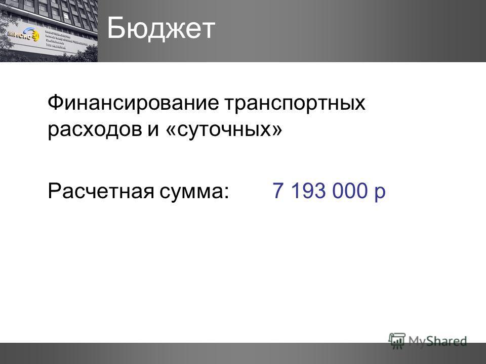 Бюджет Финансирование транспортных расходов и «суточных» Расчетная сумма: 7 193 000 р