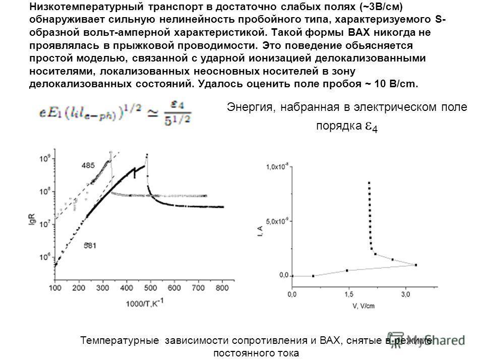 Низкотемпературный транспорт в достаточно слабых полях (~3В/см) обнаруживает сильную нелинейность пробойного типа, характеризуемого S- образной вольт-амперной характеристикой. Такой формы ВАХ никогда не проявлялась в прыжковой проводимости. Это повед