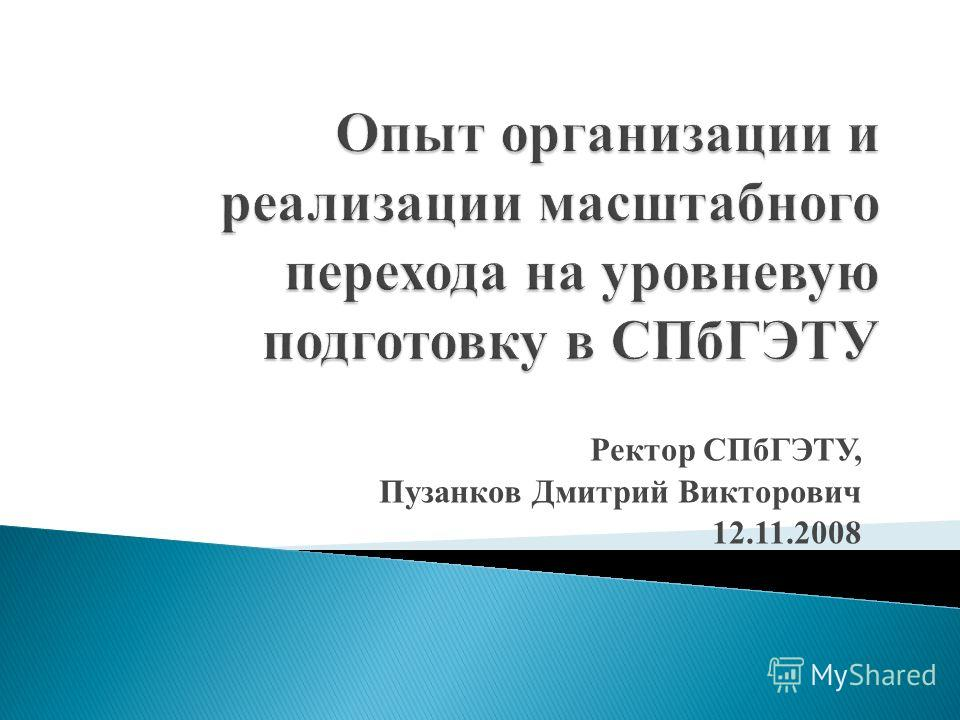 Ректор СПбГЭТУ, Пузанков Дмитрий Викторович 12.11.2008