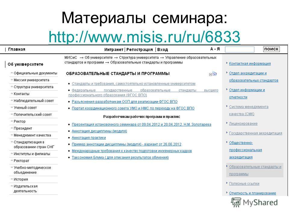 Материалы семинара: http://www.misis.ru/ru/6833 http://www.misis.ru/ru/6833