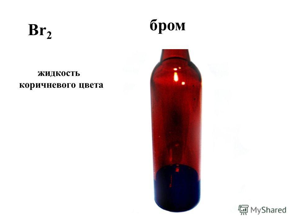 Br 2 бром жидкость коричневого цвета