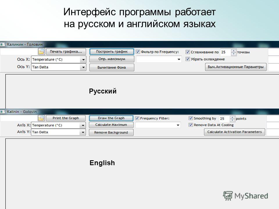 Интерфейс программы работает на русском и английском языках Русский English