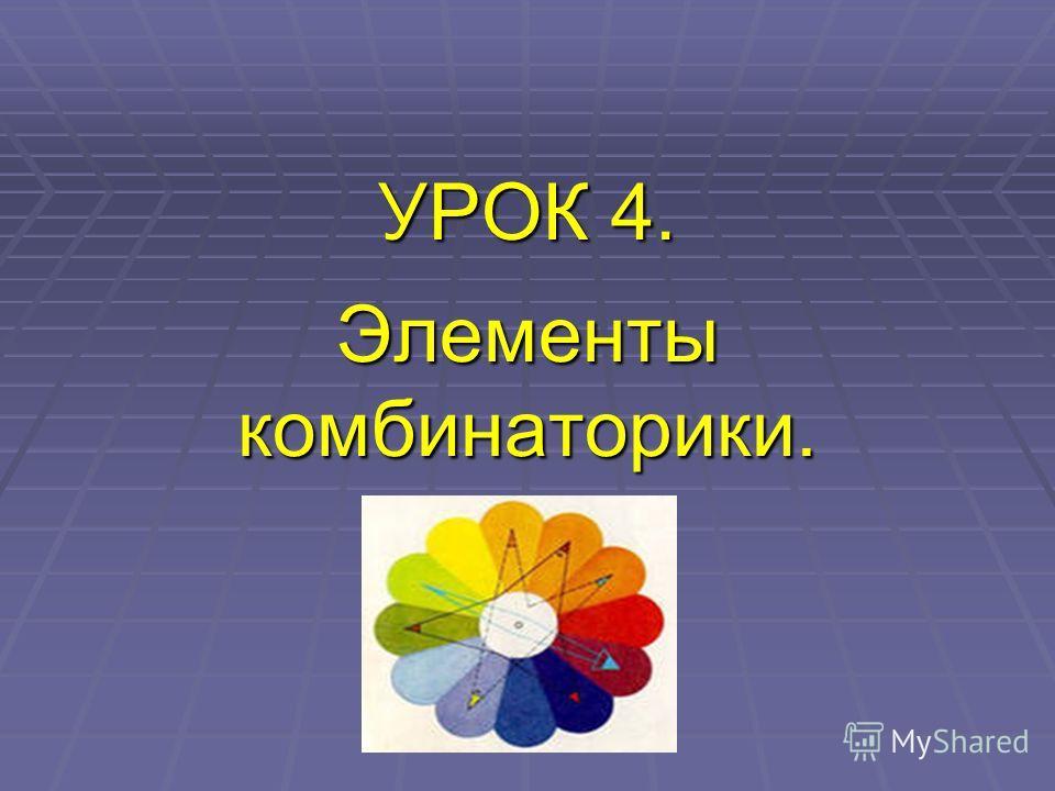 УРОК 4. Элементы комбинаторики.