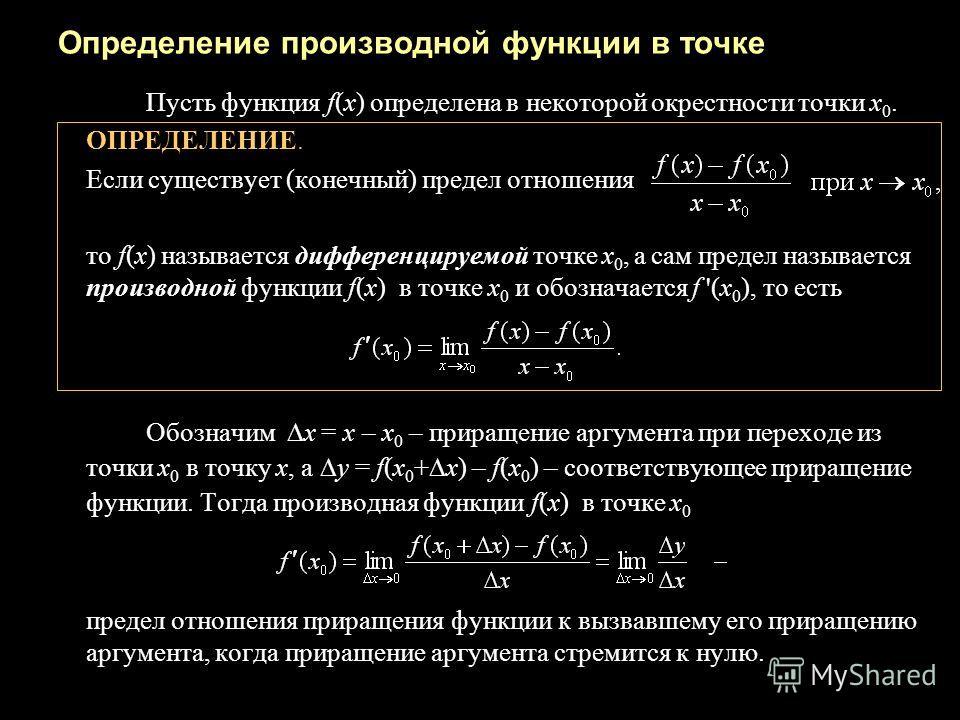 3 Определение производной функции в точке Пусть функция f(x) определена в некоторой окрестности точки x 0. ОПРЕДЕЛЕНИЕ. Если существует (конечный) предел отношения то f(x) называется дифференцируемой точке х 0, а сам предел называется производной фун