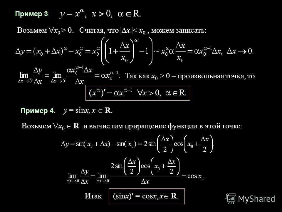 5 Пример 3. Возьмем х 0 > 0.Считая, что | х |< х 0, можем записать: Так как х 0 > 0 – произвольная точка, то Пример 4. y = sinx, x R. Возьмем х 0 R и вычислим приращение функции в этой точке: Итак (sinx) = cosx, x R.