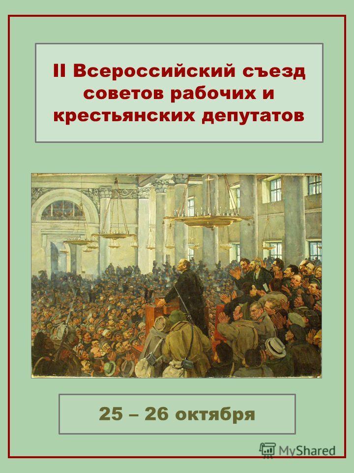 II Всероссийский съезд советов рабочих и крестьянских депутатов 25 – 26 октября