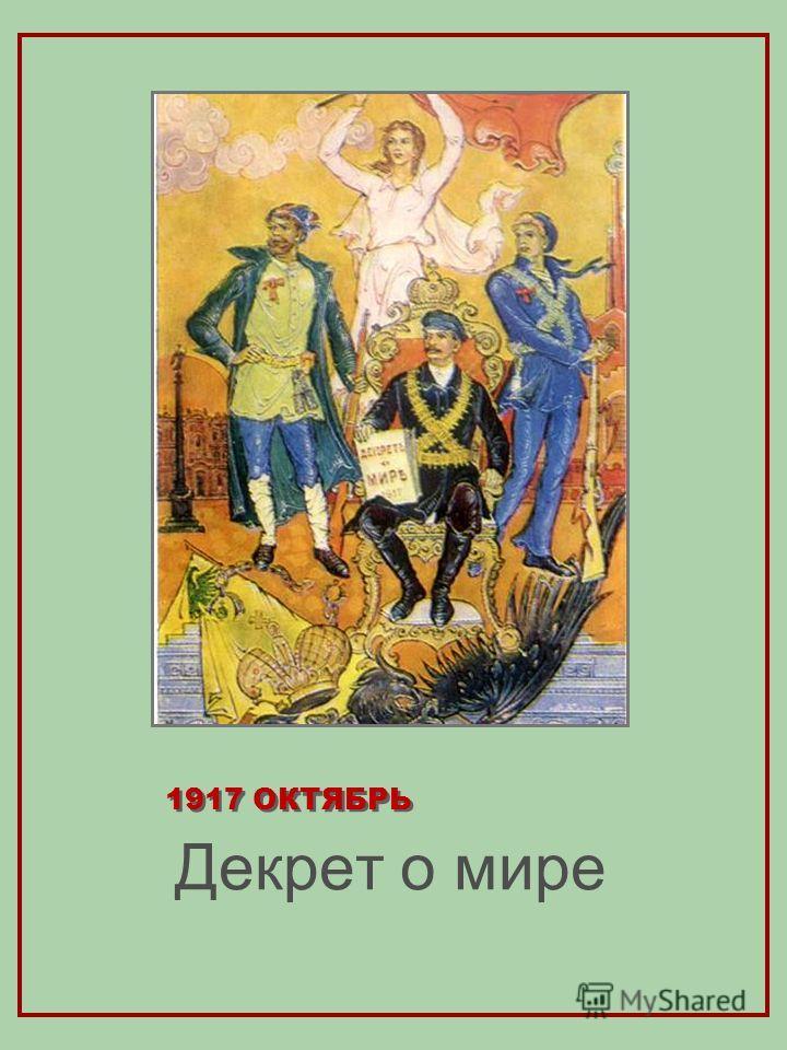 1917 ОКТЯБРЬ Декрет о мире