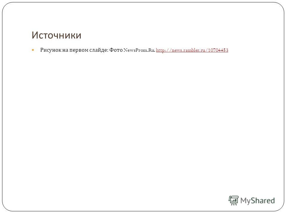 Источники Рисунок на первом слайде : Фото NewsProm.Ru. http://news.rambler.ru/10704453http://news.rambler.ru/10704453