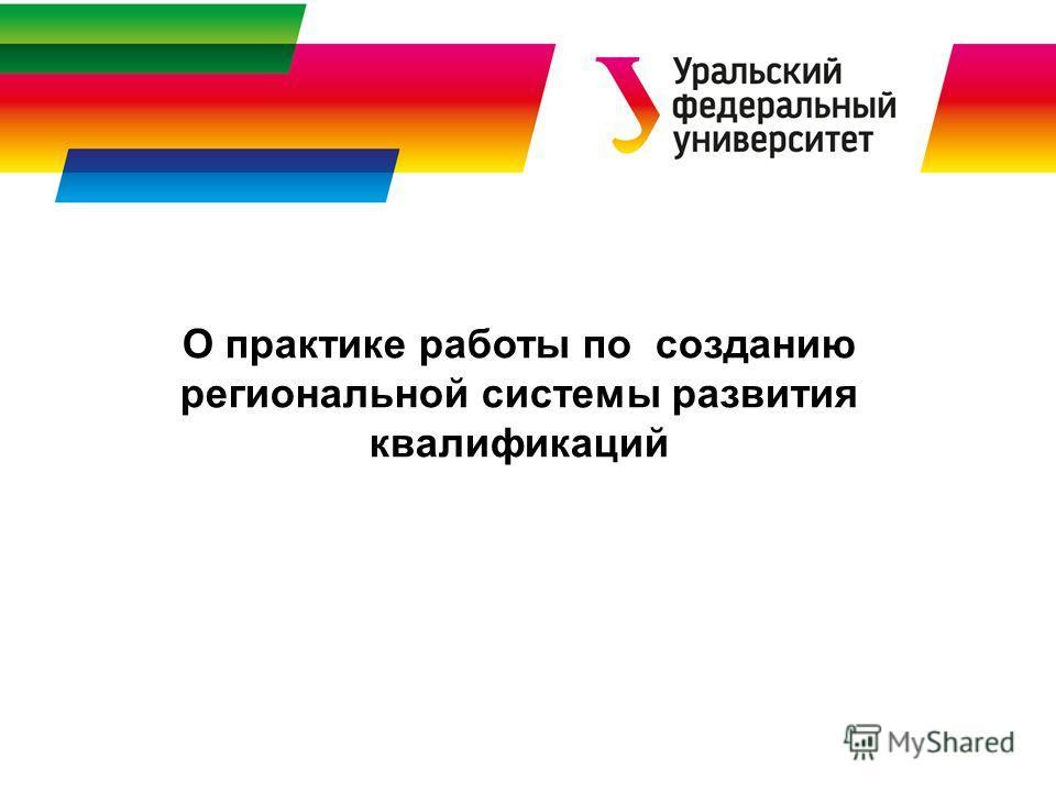 О практике работы по созданию региональной системы развития квалификаций