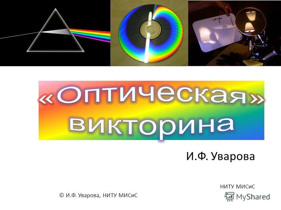 И.Ф. Уварова НИТУ МИСиС © И.Ф. Уварова, НИТУ МИСиС
