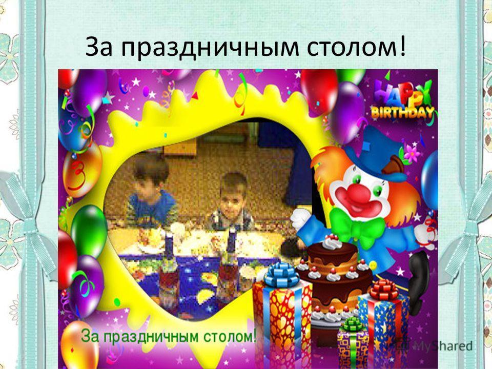 За праздничным столом!