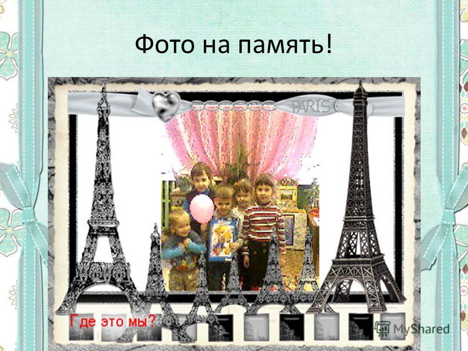 Фото на память!
