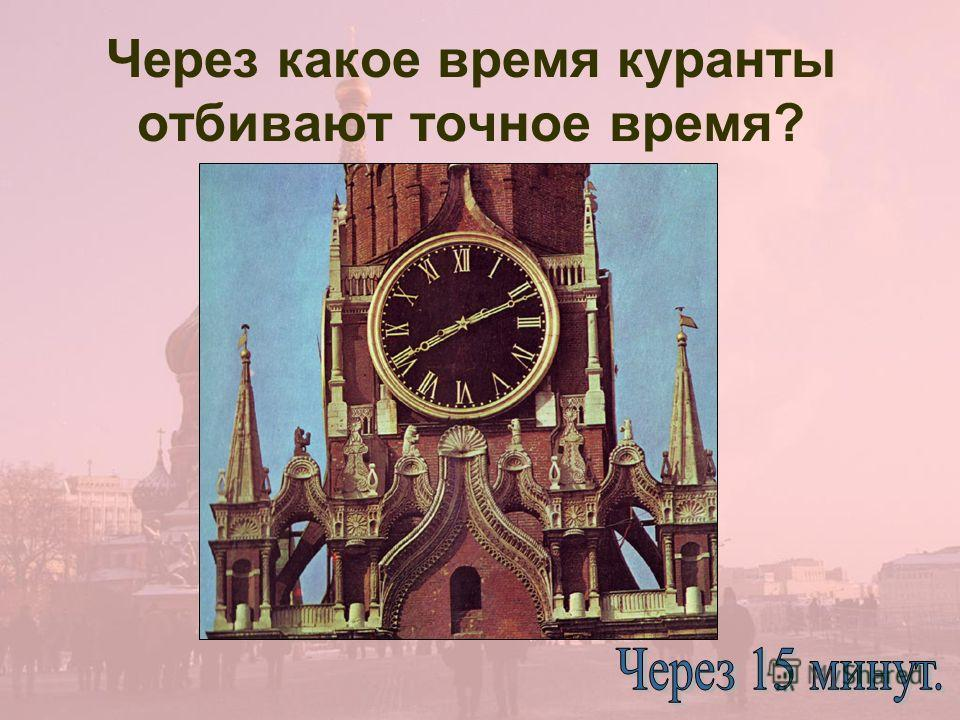 Через какое время куранты отбивают точное время?