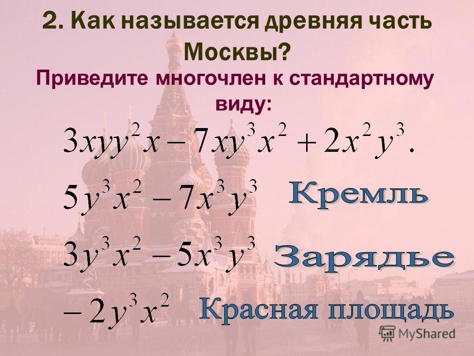 2. Как называется древняя часть Москвы? Приведите многочлен к стандартному виду: