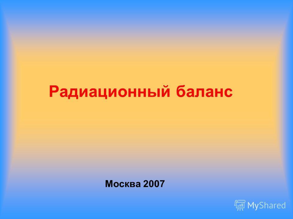 Радиационный баланс Москва 2007