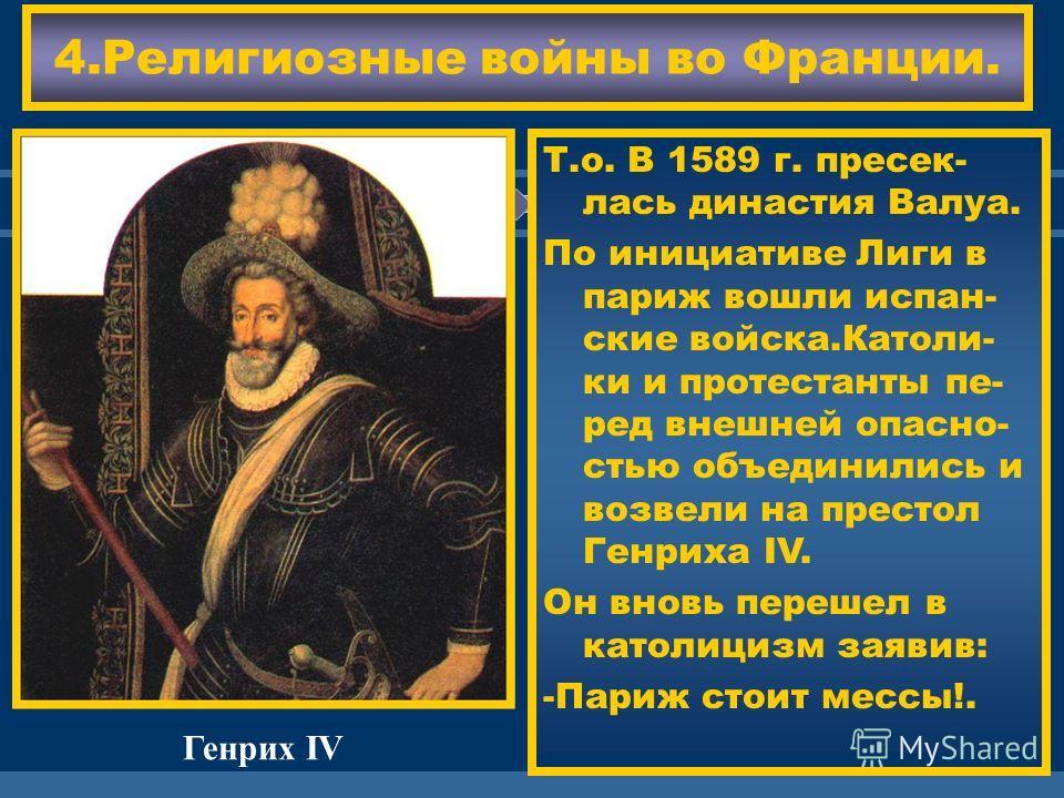 ЖДЕМ ВАС! 4.Религиозные войны во Франции. Генрих Наваррский вы- нужден был принять католичество,но вско ре бежал,и возгла- вил гугенотов на юге. В 1585 г. католики соз- дали Католическую лигу во главе с Ги- зом.Генрих хотевший возгавить Лигу сам отда