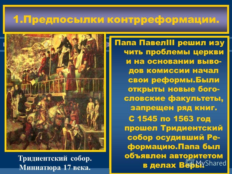 ЖДЕМ ВАС! Против реформации выс тупила церковь, объя- вившая протестантов еретиками. Но сама церковь также нужда- лась в реформах.На- чалась контреформа- ция. Папу поддержали импе- ратор Священной Рим- ской империи Карл V и южногерманские кня- зья. 1
