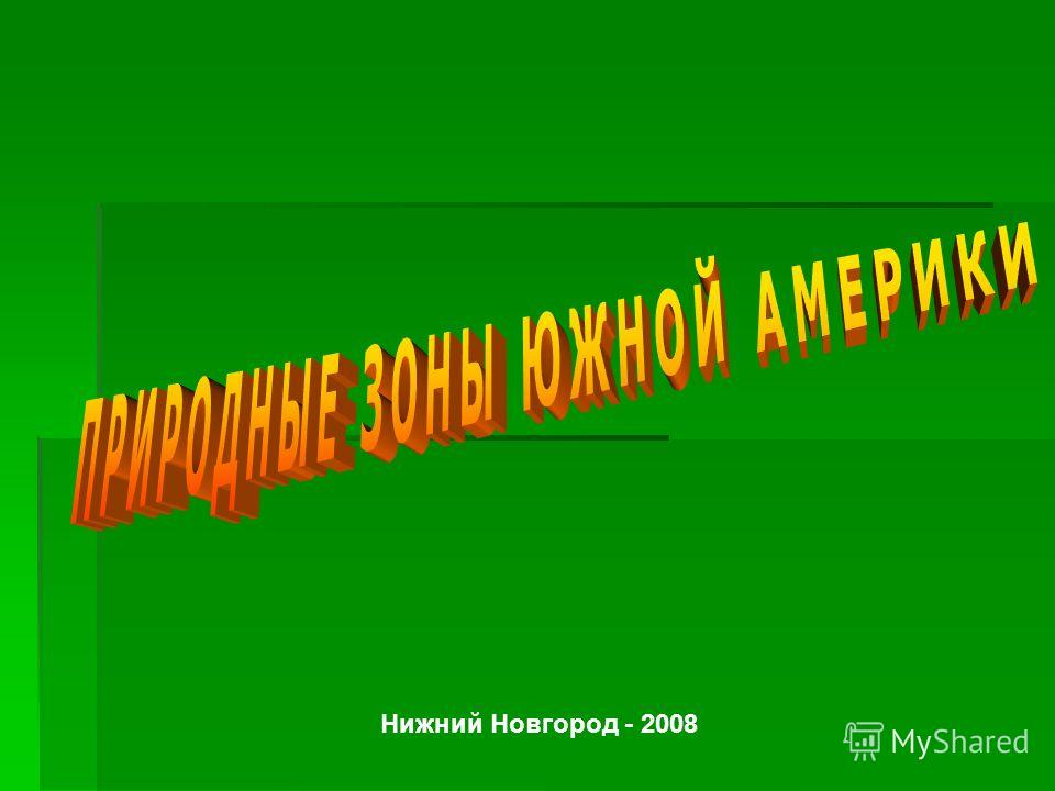 Нижний Новгород - 2008