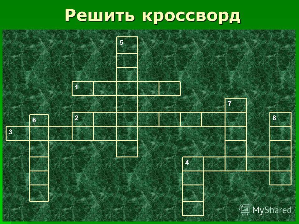 6 5 2 3 4 7 8 1 Решить кроссворд