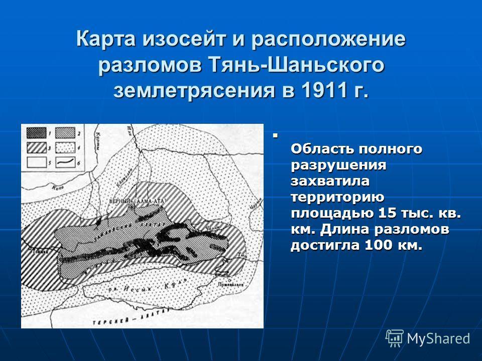 Карта изосейт и расположение разломов Тянь-Шаньского землетрясения в 1911 г. Область полного разрушения захватила территорию площадью 15 тыс. кв. км. Длина разломов достигла 100 км. Область полного разрушения захватила территорию площадью 15 тыс. кв.