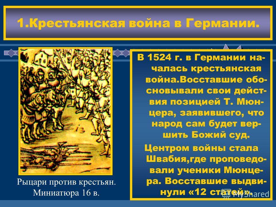 ЖДЕМ ВАС! В 1524 г. в Германии на- чалась крестьянская война.Восставшие обо- сновывали свои дейст- вия позицией Т. Мюн- цера, заявившего, что народ сам будет вер- шить Божий суд. Центром войны стала Швабия,где проповедо- вали ученики Мюнце- ра. Восст