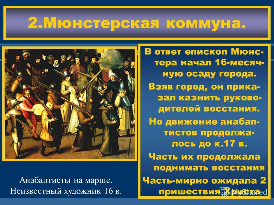 ЖДЕМ ВАС! Лидеры Народной Ре- формации объявили и Лютера и Папу ан- тихристами. В 1534 г. в г.Мюнстер анабаптисты возгла- вили магистрат и на- чали строить «Царст- во святых»-отменили долги, разделили земли и имущество церкви,отменили деньги. 2.Мюнст