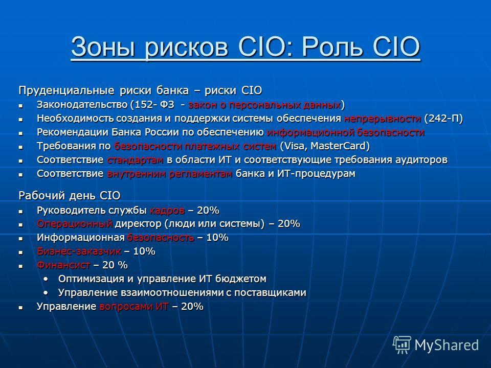 Зоны рисков CIO: Роль CIO Пруденциальные риски банка – риски CIO Законодательство (152- ФЗ - закон о персональных данных) Законодательство (152- ФЗ - закон о персональных данных) Необходимость создания и поддержки системы обеспечения непрерывности (2