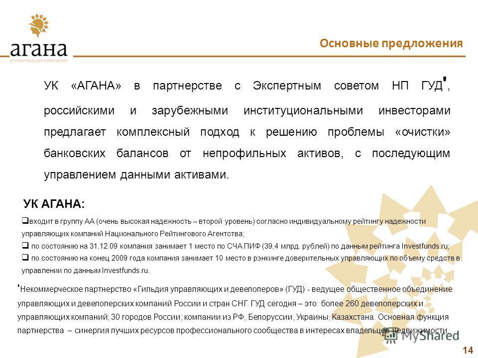 Основные предложения УК «АГАНА» в партнерстве с Экспертным советом НП ГУД ', российскими и зарубежными институциональными инвесторами предлагает комплексный подход к решению проблемы «очистки» банковских балансов от непрофильных активов, с последующи