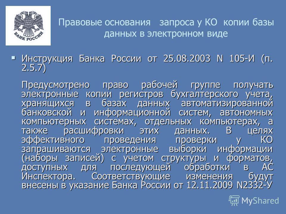 Правовые основания запроса у КО копии базы данных в электронном виде Инструкция Банка России от 25.08.2003 N 105-И (п. 2.5.7) Инструкция Банка России от 25.08.2003 N 105-И (п. 2.5.7) Предусмотрено право рабочей группе получать электронные копии регис