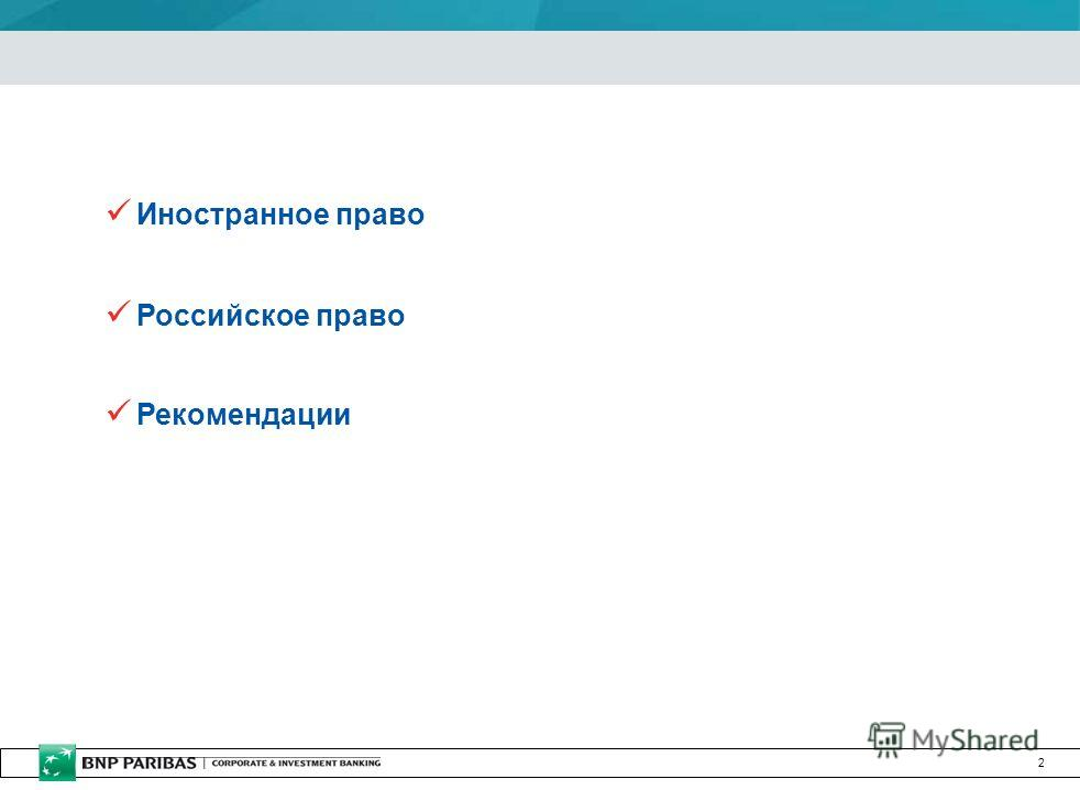2 Иностранное право Российское право Рекомендации