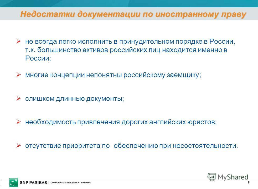 5 Недостатки документации по иностранному праву не всегда легко исполнить в принудительном порядке в России, т.к. большинство активов российских лиц находится именно в России; многие концепции непонятны российскому заемщику; слишком длинные документы