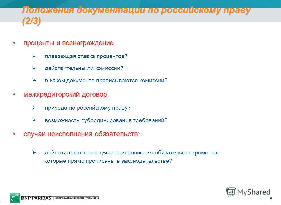 8 Положения документации по российскому праву (2/3) проценты и вознаграждениепроценты и вознаграждение плавающая ставка процентов? действительны ли комиссии? в каком документе прописываются комиссии? межкредиторский договормежкредиторский договор при