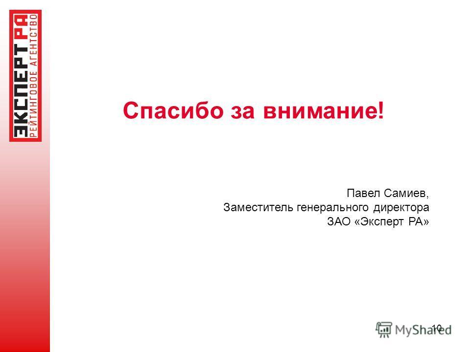 10 Спасибо за внимание ! Павел Самиев, Заместитель генерального директора ЗАО «Эксперт РА»