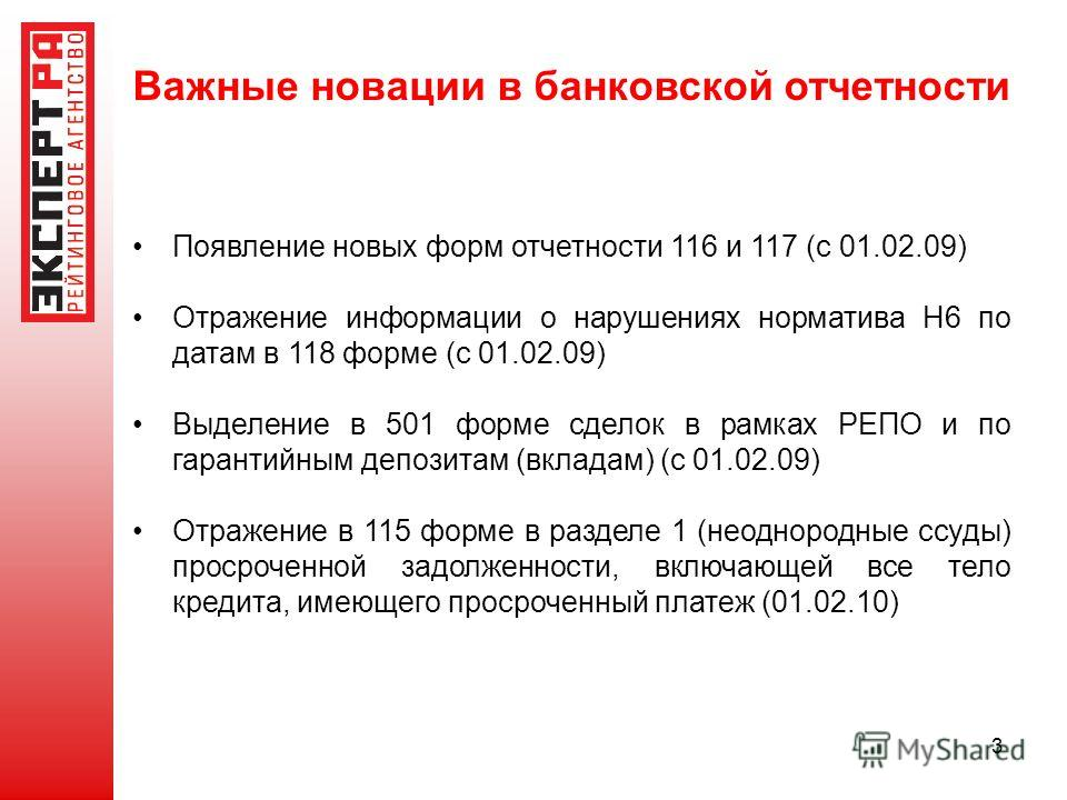 3 Важные новации в банковской отчетности Появление новых форм отчетности 116 и 117 (с 01.02.09) Отражение информации о нарушениях норматива Н6 по датам в 118 форме (с 01.02.09) Выделение в 501 форме сделок в рамках РЕПО и по гарантийным депозитам (вк