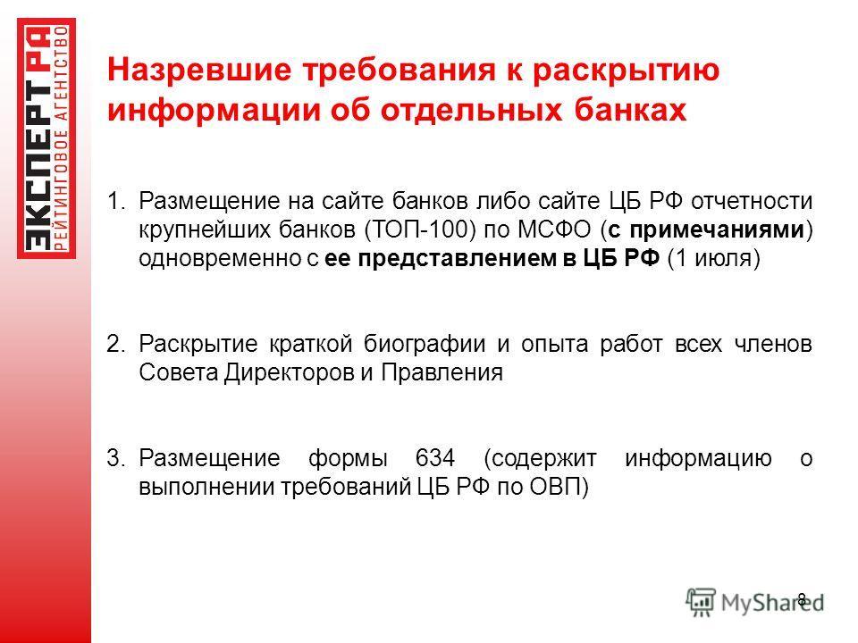 8 Назревшие требования к раскрытию информации об отдельных банках 1.Размещение на сайте банков либо сайте ЦБ РФ отчетности крупнейших банков (ТОП-100) по МСФО (с примечаниями) одновременно с ее представлением в ЦБ РФ (1 июля) 2.Раскрытие краткой биог