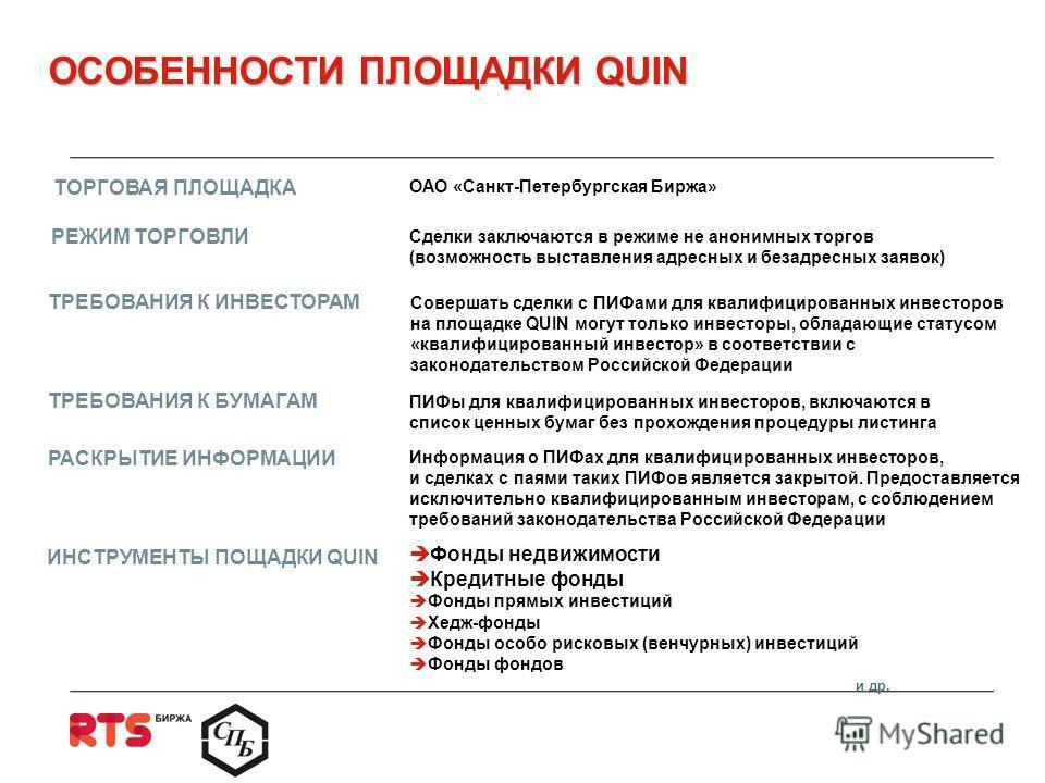 О ПРОЕКТЕ QUIN Санкт-Петербургская Биржа во взаимодействии с Биржей РТС реализуют проект Специальной площадки QUIN (QUalified INvestor) для обращения ПИФов, предназначенных для квалифицированных инвесторов НАША ЦЕЛЬ НАШ ПРОЕКТ Обеспечить биржевое обр