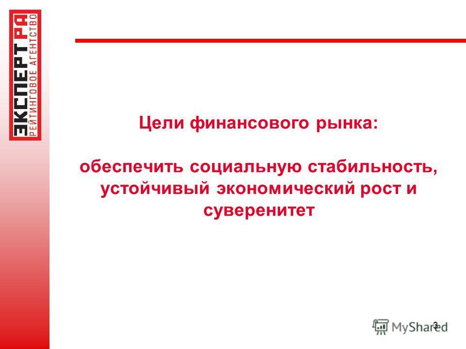 3 Цели финансового рынка: обеспечить социальную стабильность, устойчивый экономический рост и суверенитет