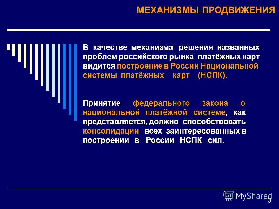 МЕХАНИЗМЫ ПРОДВИЖЕНИЯ построение в России Национальной системы платёжных карт (НСПК). В качестве механизма решения названных проблем российского рынка платёжных карт видится построение в России Национальной системы платёжных карт (НСПК). Принятие фед
