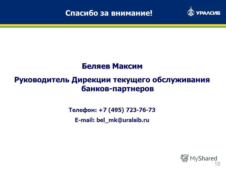 10 Беляев Максим Руководитель Дирекции текущего обслуживания банков-партнеров Телефон: +7 (495) 723-76-73 E-mail: bel_mk@uralsib.ru Спасибо за внимание!