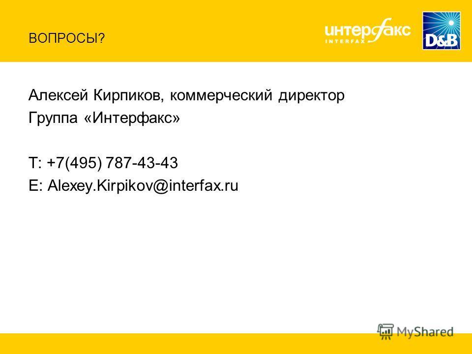 ВОПРОСЫ? Алексей Кирпиков, коммерческий директор Группа «Интерфакс» Т: +7(495) 787-43-43 Е: Alexey.Kirpikov@interfax.ru