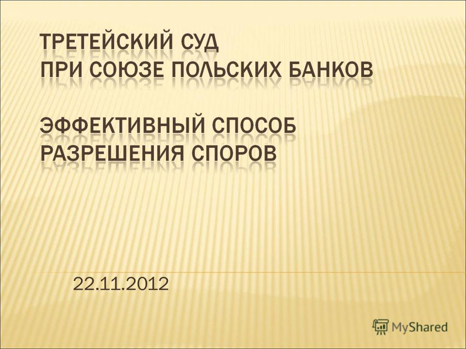 22.11.2012