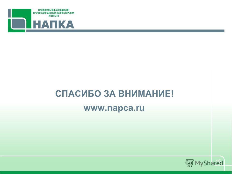 15 СПАСИБО ЗА ВНИМАНИЕ! www.napca.ru