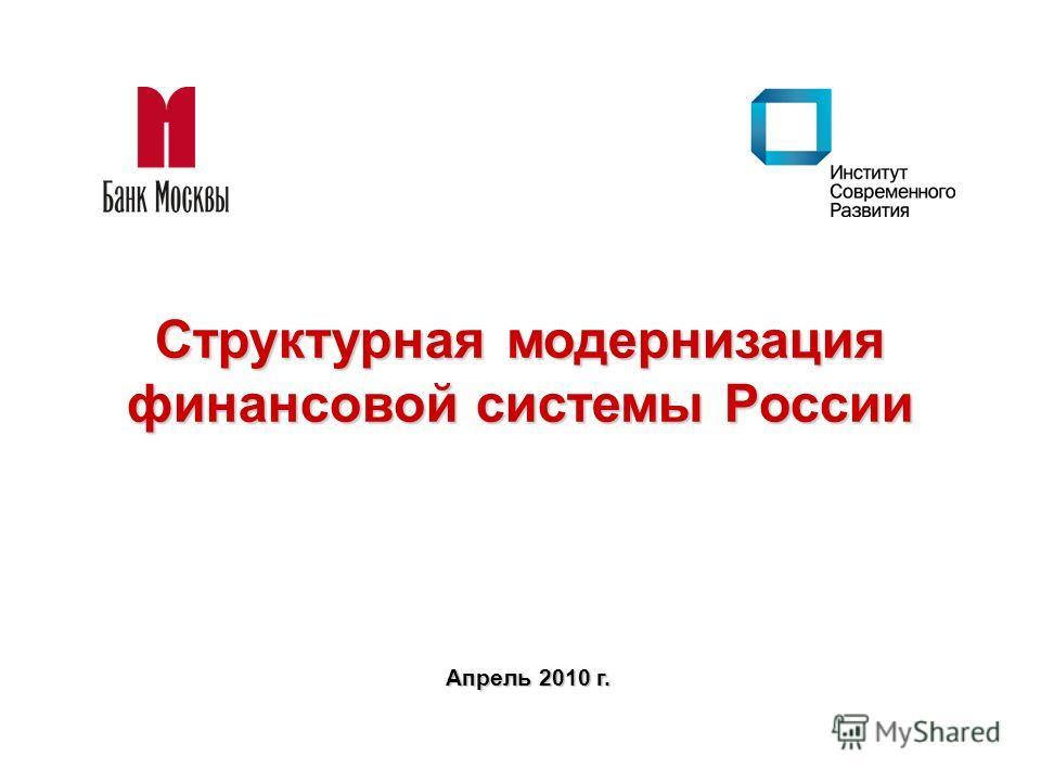 Структурная модернизация финансовой системы России Апрель 2010 г.