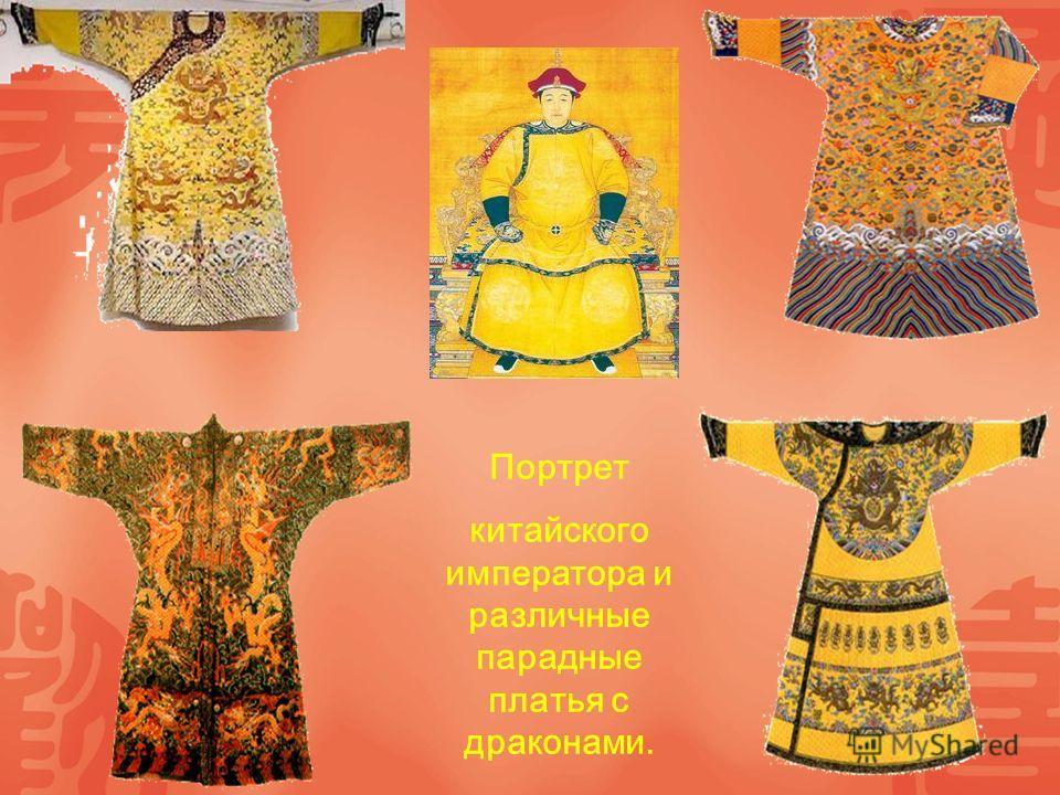 Портрет китайского императора и различные парадные платья с драконами.