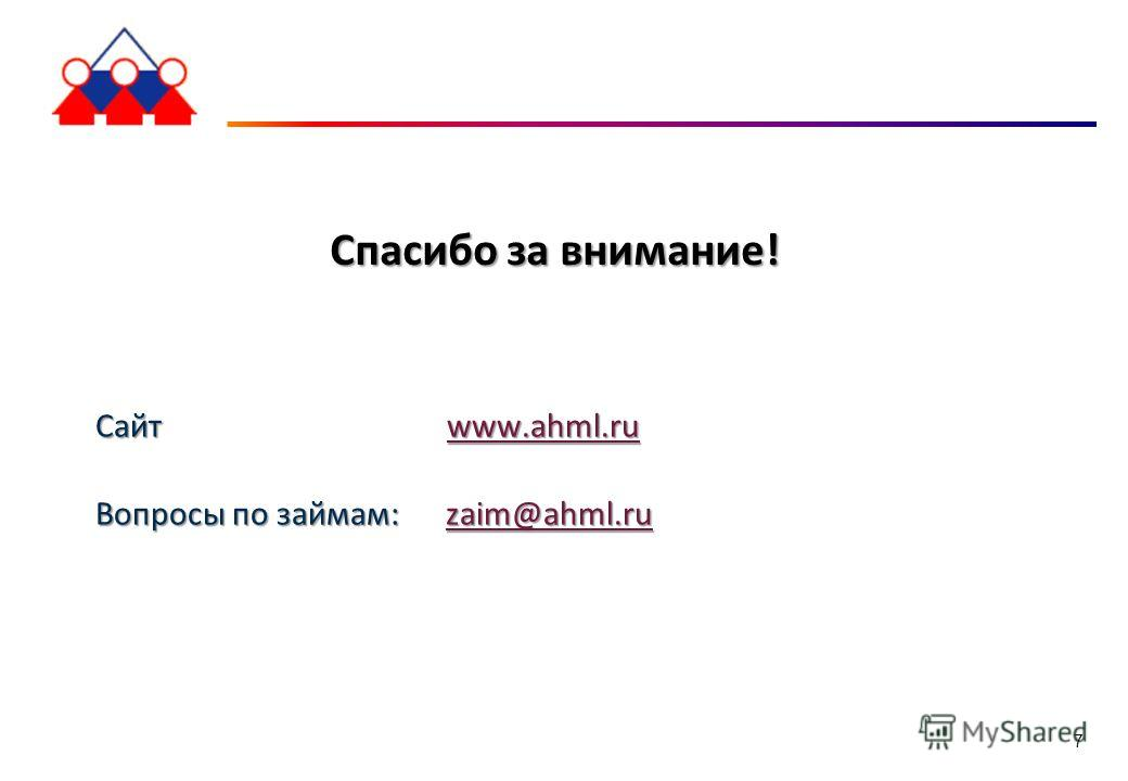 Сайт www.ahml.ru www.ahml.ru Вопросы по займам: zaim@ahml.ru zaim@ahml.ru 7 Спасибо за внимание!