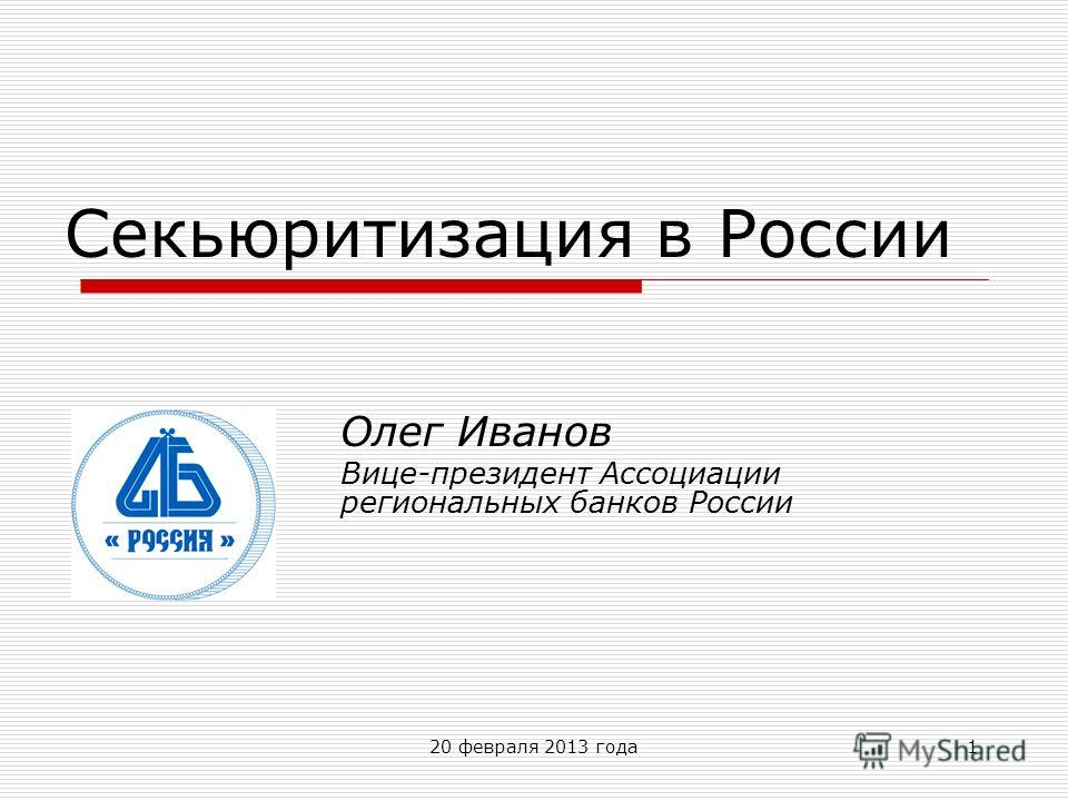 20 февраля 2013 года1 Секьюритизация в России Олег Иванов Вице-президент Ассоциации региональных банков России