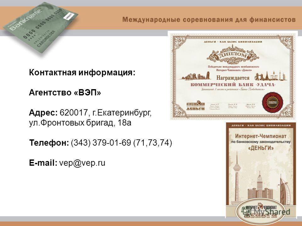Контактная информация: Агентство «ВЭП» Адрес: 620017, г.Екатеринбург, ул.Фронтовых бригад, 18а Телефон: (343) 379-01-69 (71,73,74) E-mail: vep@vep.ru