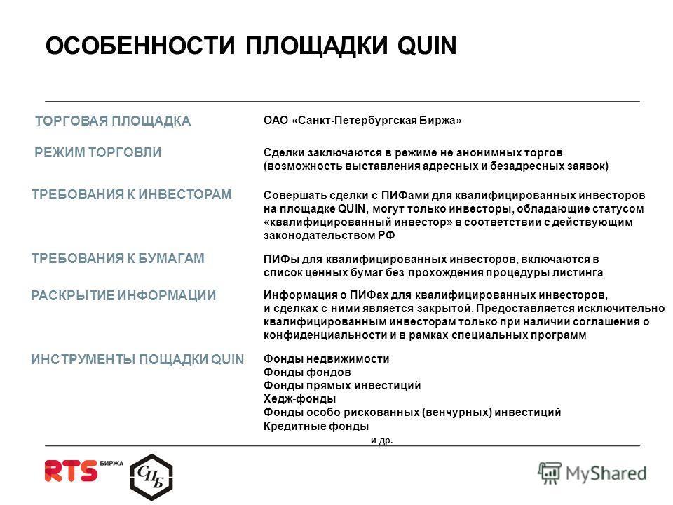 О ПРОЕКТЕ QUIN Санкт-Петербургская Биржа во взаимодействии с Биржей РТС реализуют проект Специальной площадки QUIN (QUalified INvestor) для обращения Паевых инвестиционных фондов, предназначенных для квалифицированных инвесторов НАША ЦЕЛЬ НАШ ПРОЕКТ