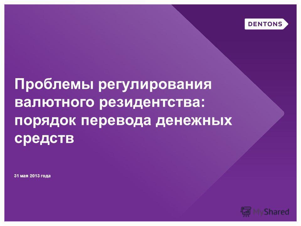 Проблемы регулирования валютного резидентства: порядок перевода денежных средств 31 мая 2013 года
